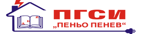 """Електронно обучение в ПГСИ """"Пеньо Пенев"""" - Бургас"""
